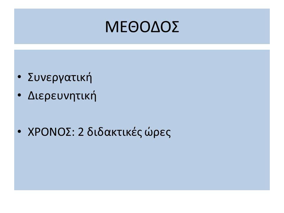 ΣΤΑΔΙΑ ΔΙΔΑΣΚΑΛΙΑΣ (α) Συζήτηση στην τάξη(ολομέλεια) σχετικά με το τι είναι περίληψη και τι επιδιώκουμε με τον περιληπτικό λόγο Ανάγνωση του προς επεξεργασία κειμένου Σύνταξη περίληψης από τις μαθητικές μικρο-ομάδες (2-3 άτομα) Ανταλλαγή περιλήψεων και αξιολόγησή τους (ετεροαξιολόγηση) Καταγραφή στον πίνακα των σημείων που προκύπτουν από τη συζήτηση με έμφαση:α) στη σύνθεση του περιληπτικού κειμένου και β) στα κριτήρια μίας επιτυχημένης περίληψης