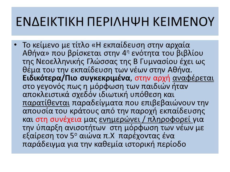 ΕΝΔΕΙΚΤΙΚΗ ΠΕΡΙΛΗΨΗ ΚΕΙΜΕΝΟΥ Το κείμενο με τίτλο «Η εκπαίδευση στην αρχαία Αθήνα» που βρίσκεται στην 4 η ενότητα του βιβλίου της Νεοελληνικής Γλώσσας