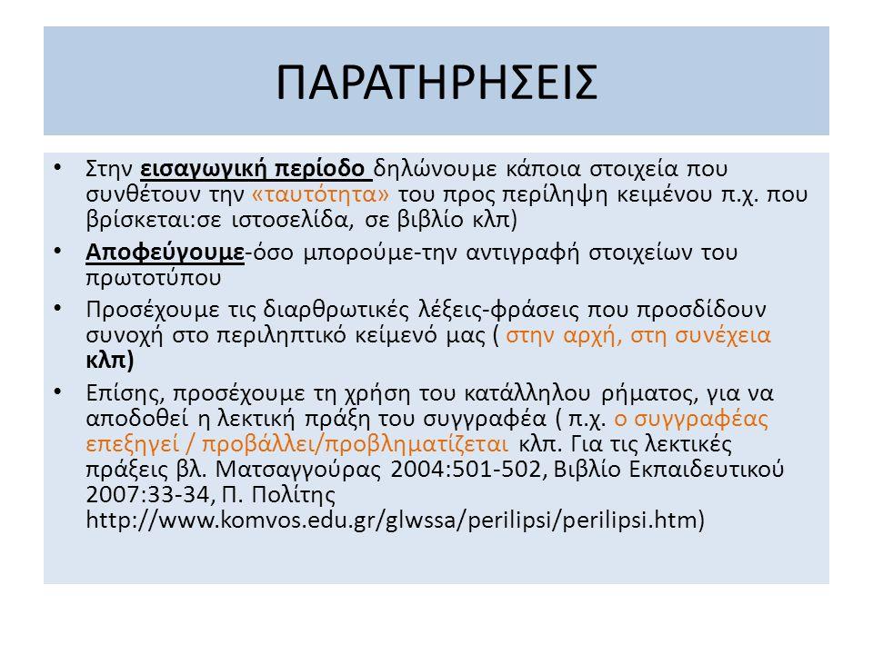 ΠΑΡΑΤΗΡΗΣΕΙΣ Στην εισαγωγική περίοδο δηλώνουμε κάποια στοιχεία που συνθέτουν την «ταυτότητα» του προς περίληψη κειμένου π.χ. που βρίσκεται:σε ιστοσελί