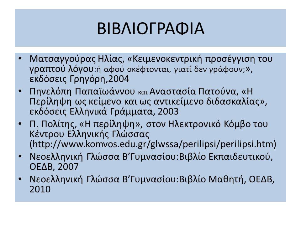 ΒΙΒΛΙΟΓΡΑΦΙΑ Ματσαγγούρας Ηλίας, «Κειμενοκεντρική προσέγγιση του γραπτού λόγου : ή αφού σκέφτονται, γιατί δεν γράφουν; », εκδόσεις Γρηγόρη,2004 Πηνελό