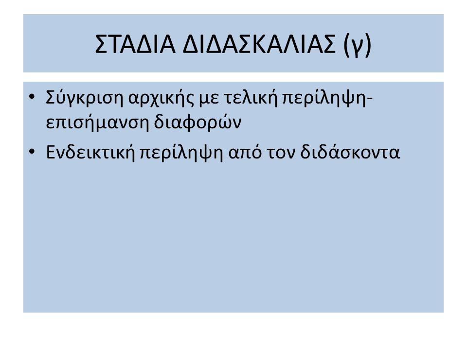 4 ο ΣΤΑΔΙΟ ΑΠΑΛΟΙΦΗ ΠΛΗΡΟΦΟΡΙΩΝ ΑΡΧΙΚΟΥ ΚΕΙΜΕΝΟΥ Επεξήγηση της φράσης «ορφανά του Έθνους»(δηλαδή………δημοσίου) «Μπορούμε λοιπόν να πούμε πως» Οι διαρθρωτικές λέξεις-φράσεις που προσδίδουν συνοχή στο κείμενο π.χ.
