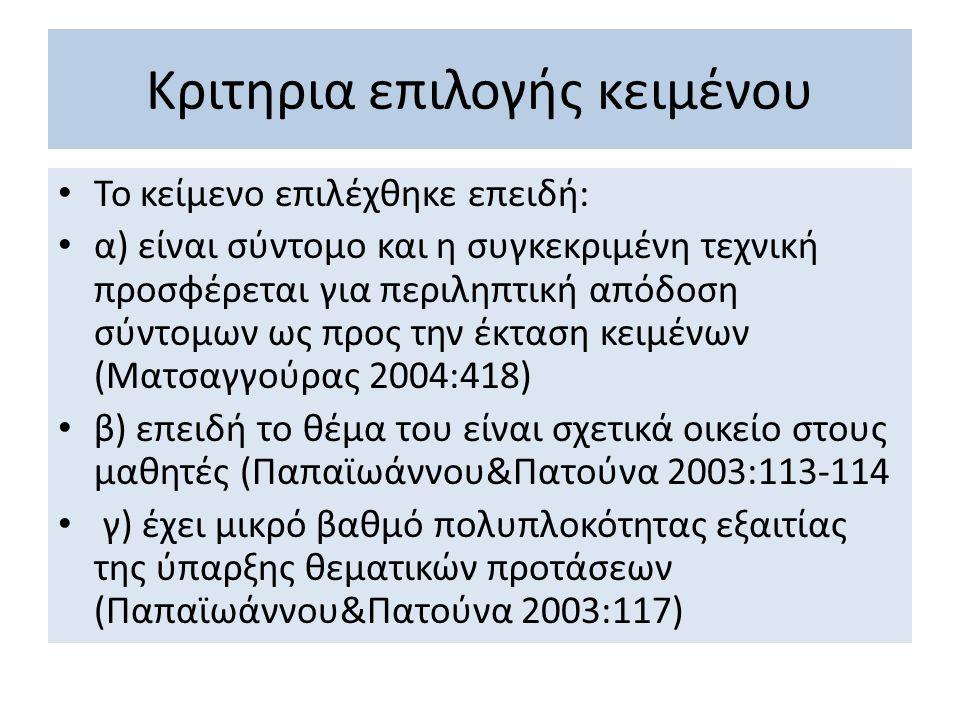 ΓΕΝΙΚΕΥΣΗ / ΠΥΚΝΩΣΗ ΠΛΗΡΟΦΟΡΙΑΚΩΝ ΜΟΝΑΔΩΝ Στην παράγραφο αυτή ο συγγραφέας χρησιμοποιεί δύο ιστορικά παραδείγματα για να στηρίξει τη θέση του, πως δηλαδή η εκπαίδευση ήταν υπόθεση ατομική στην Αθήνα.