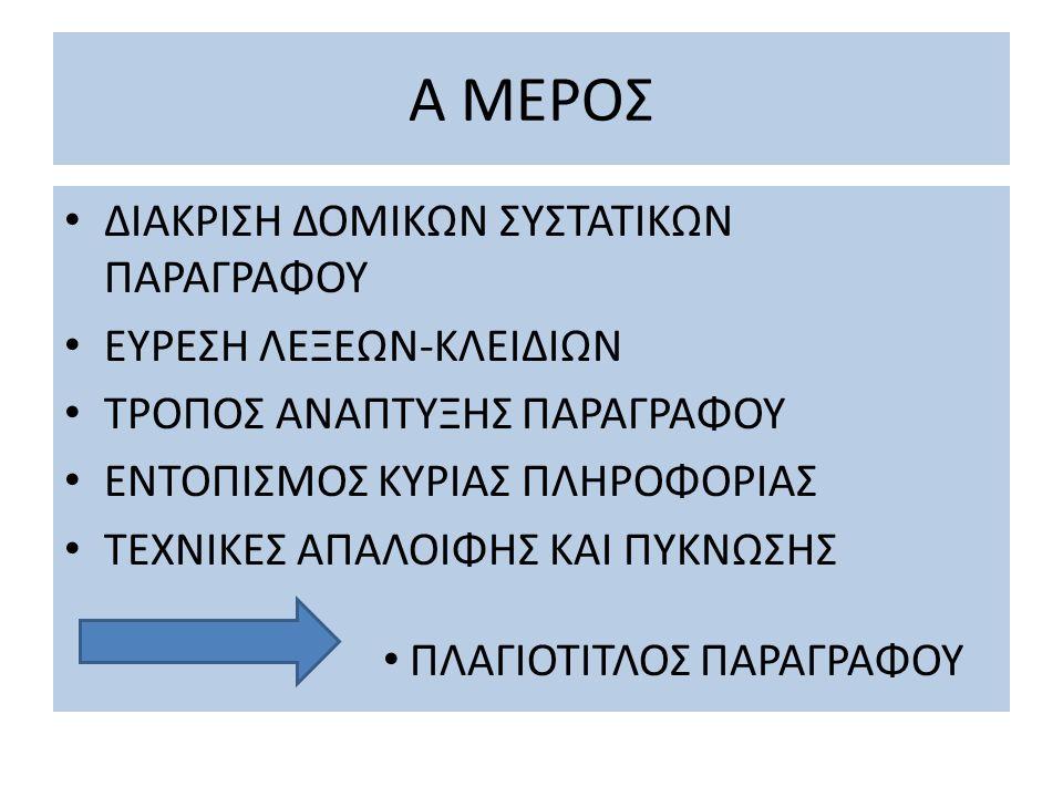 ΕΝΔΕΙΚΤΙΚΟΣ ΠΛΑΓΙΟΤΙΤΛΟΣ 1 ης ΠΑΡΑΓΡΑΦΟΥ Η μόρφωση των παιδιών στην Αρχαία Αθήνα ήταν υπόθεση κυρίως των ατόμων / πολιτών Η μόρφωση των νέων / παιδιών στην αρχαία Αθήνα αποτελούσε μέριμνα / φροντίδα κυρίως των ατόμων / πολιτών και τα παραδείγματα που πιστοποιούν / αποδεικνύουν/ επιβεβαιώνουν αυτό(ή) το(την) φαινόμενο(κατάσταση)