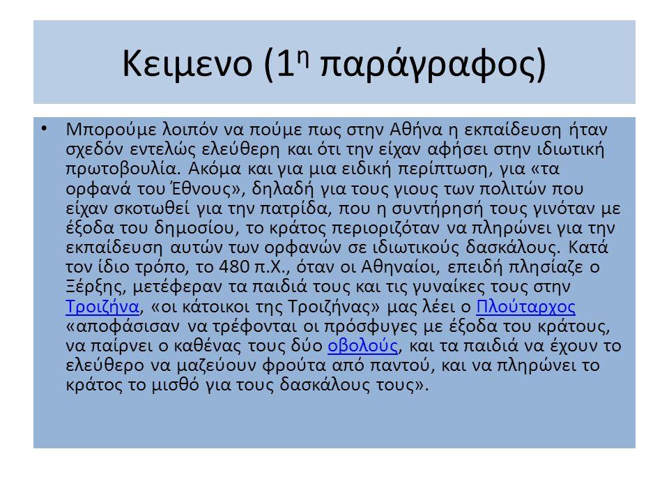 Κειμενο (1 η παράγραφος) Μπορούμε λοιπόν να πούμε πως στην Αθήνα η εκπαίδευση ήταν σχεδόν εντελώς ελεύθερη και ότι την είχαν αφήσει στην ιδιωτική πρωτ