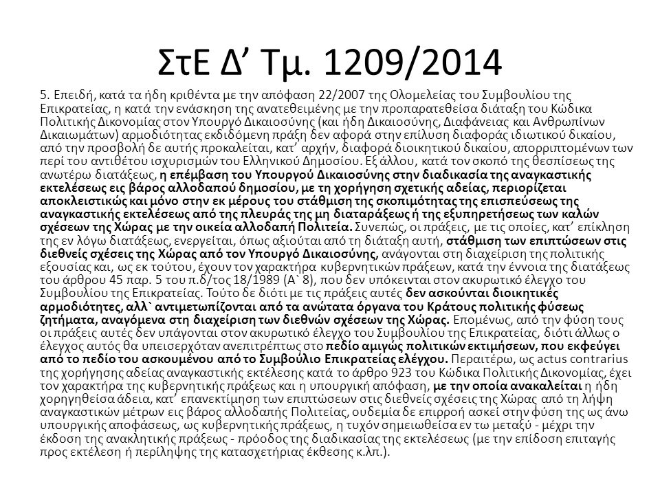 ΣτΕ Δ' Τμ. 1209/2014 5.