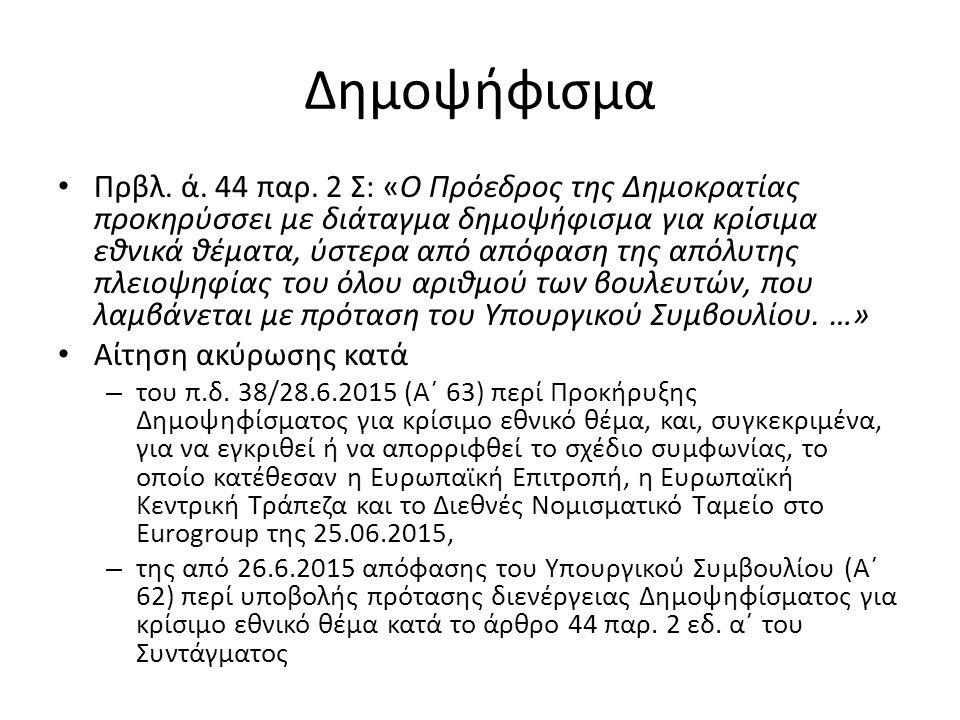 Δημοψήφισμα Πρβλ. ά. 44 παρ.