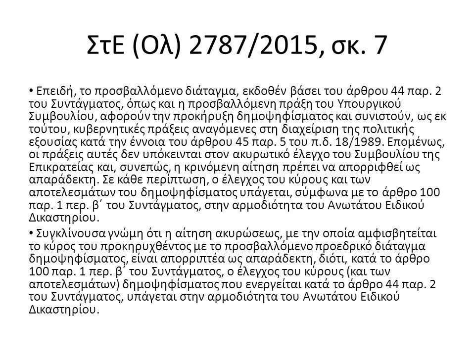 ΣτΕ (Ολ) 2787/2015, σκ. 7 Επειδή, το προσβαλλόμενο διάταγμα, εκδοθέν βάσει του άρθρου 44 παρ.