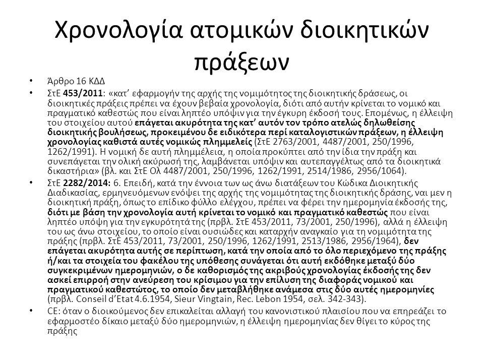 Πρβλ.ΣτΕ (Ολ) 22/2007 Η διάταξη του άρθρου 4 παρ.