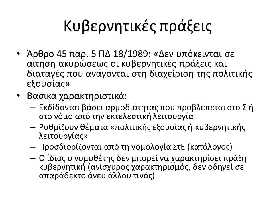 Κατάλογος ΣτΕ για κυβερνητικές πράξεις Ρύθμιση διεθνών σχέσεων – Διεθνείς συμβάσεις και πράξεις προς εκτέλεσή τους, όχι όμως πράξεις προς εκτέλεση νόμων κύρωσης – Διπλωματική προστασία ελλήνων στο εξωτερικό – Άδεια Υπουργού Δικαιοσύνης για την εκτέλεση κατά αλλοδαπού δημοσίου και ανάκληση της άδειας αυτής – (προσοχή: δεν είναι κυβερνητικές οι πράξεις απέλασης, έκδοσης κ.λπ.