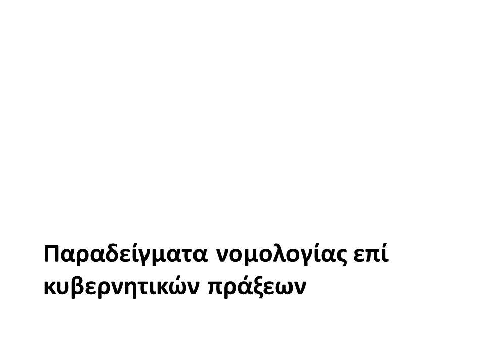 PSI Διεθνείς συμφωνίες και διαβουλεύσεις Ν.4046/2012: έγκριση σχεδίων συμβάσεων χρηματοδοτικής διευκόλυνσης Ν.