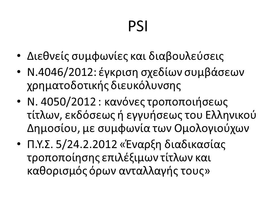 ΣτΕ (Ολ) 3007/2014 (PSI) «14.Επειδή, στην αιτιολογική έκθεση του ν.