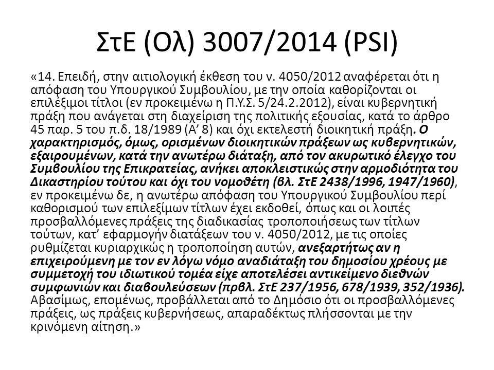 ΣτΕ (Ολ) 3007/2014 (PSI) «14. Επειδή, στην αιτιολογική έκθεση του ν.
