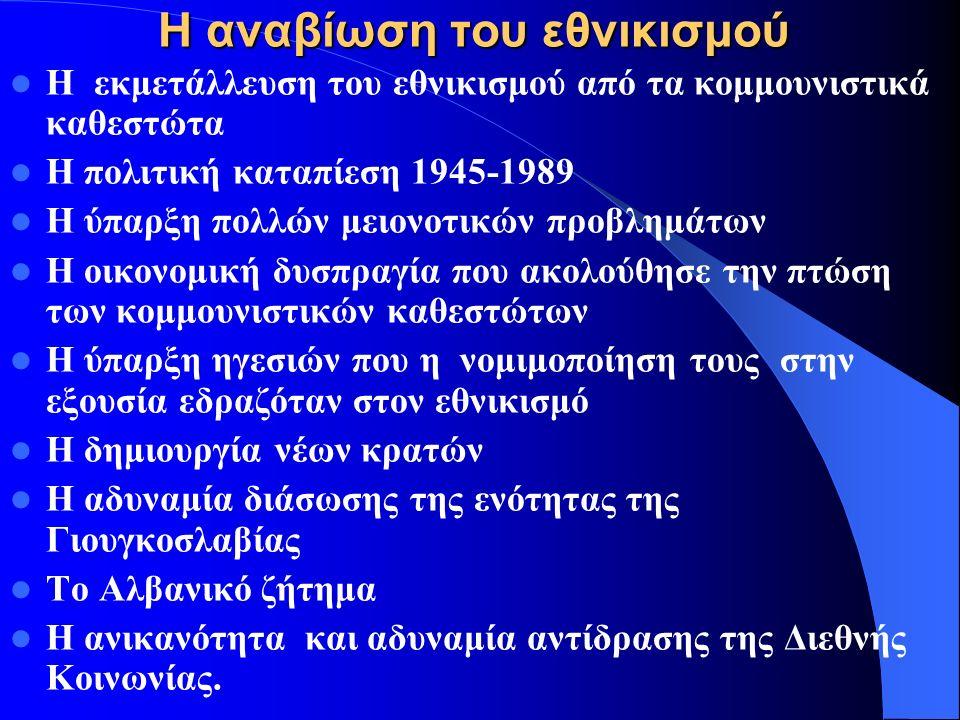 Η γέννηση και η ανάπτυξη του εθνικισμού στα Βαλκάνια Από μια πολυεθνική κοινωνία σε ανάδυση των εθνικών ταυτοτήτων Ο ρόλος του διαφωτισμού Ο ρόλος του ρομαντισμού Ο ρόλος του ένδοξου παρελθόντος Ο ρόλος των εμπορικών δικτύων Ο ρόλος της κατάπτωσης της Οθωμανικής Αυτοκρατορίας Ο ρόλος των εξωτερικών επεμβάσεων Ο ρόλων των ενδοβαλκανικών αντιθέσεων