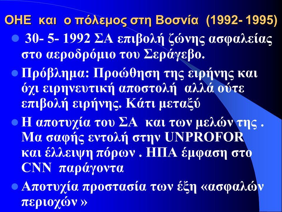 ΟΗΕ και η διάλυση της Γιουγκοσλαβίας (1991- 1992) Στην αρχή ο ΟΗΕ δεν ανακατεύτηκε, εξ αιτίας της βούλησης της ΕΕ και των ΗΠΑ Σ.Α.