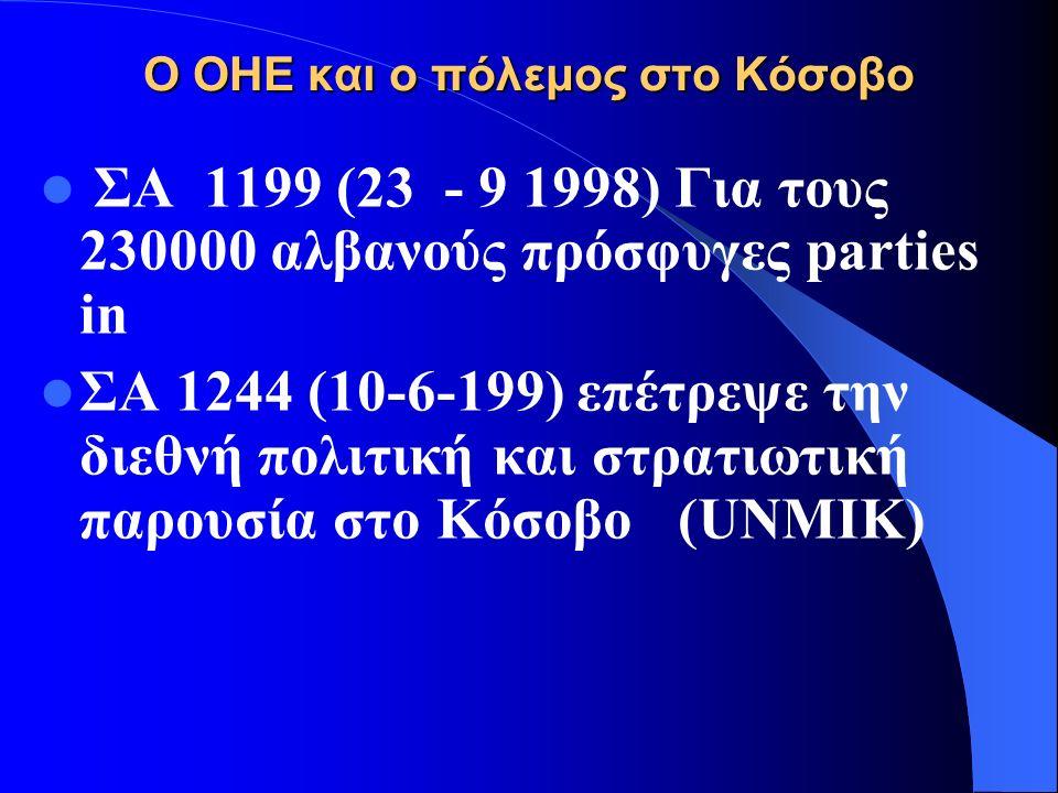 ΟΗΕ και ο πόλεμος στη Βοσνία (1992- 1995) 30- 5- 1992 ΣΑ επιβολή ζώνης ασφαλείας στο αεροδρόμιο του Σεράγεβο.