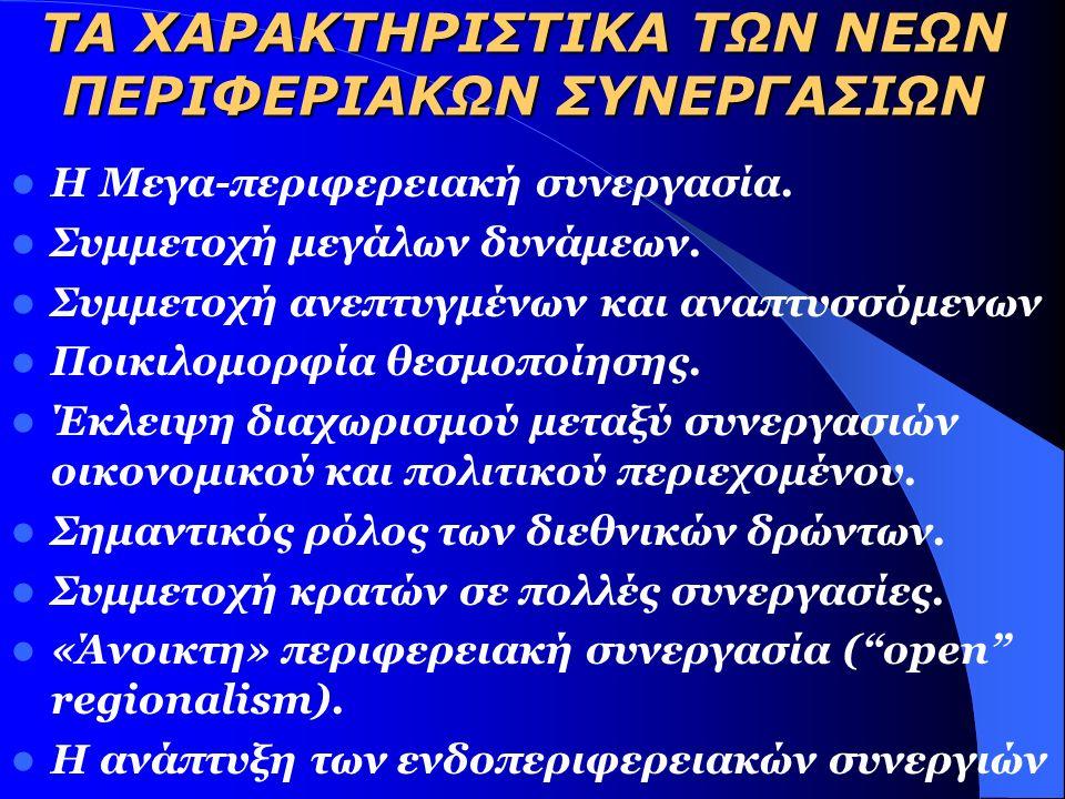 ΤΑ ΒΑΣΙΚΑ ΖΗΤΗΜΑΤΑ Το νέο κύμα των περιφερειακών συνεργασιών.