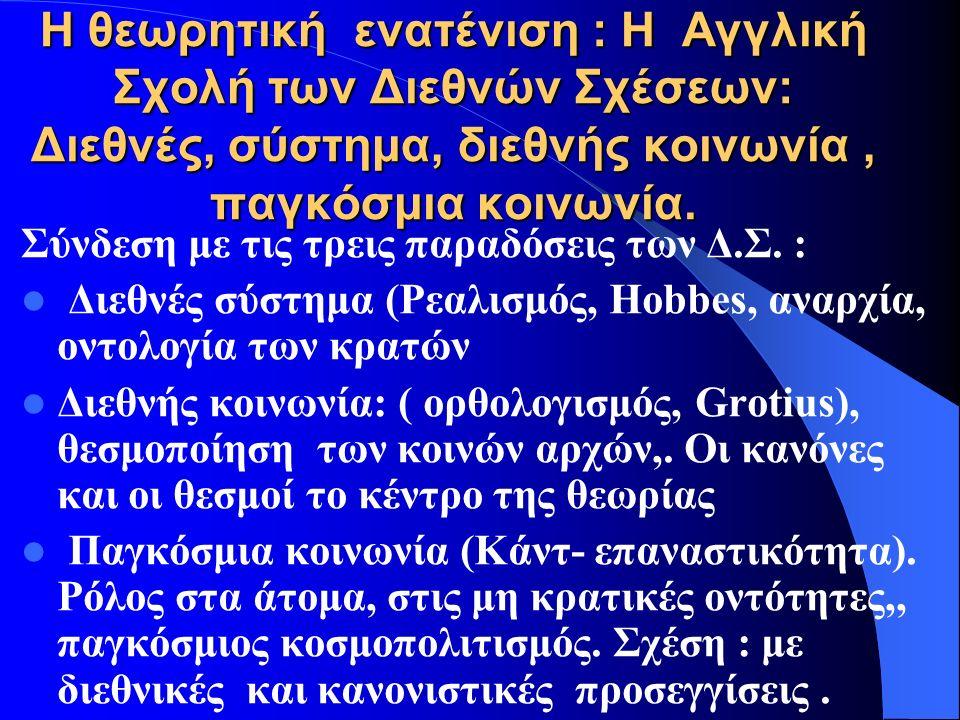 Περίοδος 1989 - : η Νοτιο- ανατολική Ευρώπη Διεθνές σύστημα : Διπολισμός τέλος.