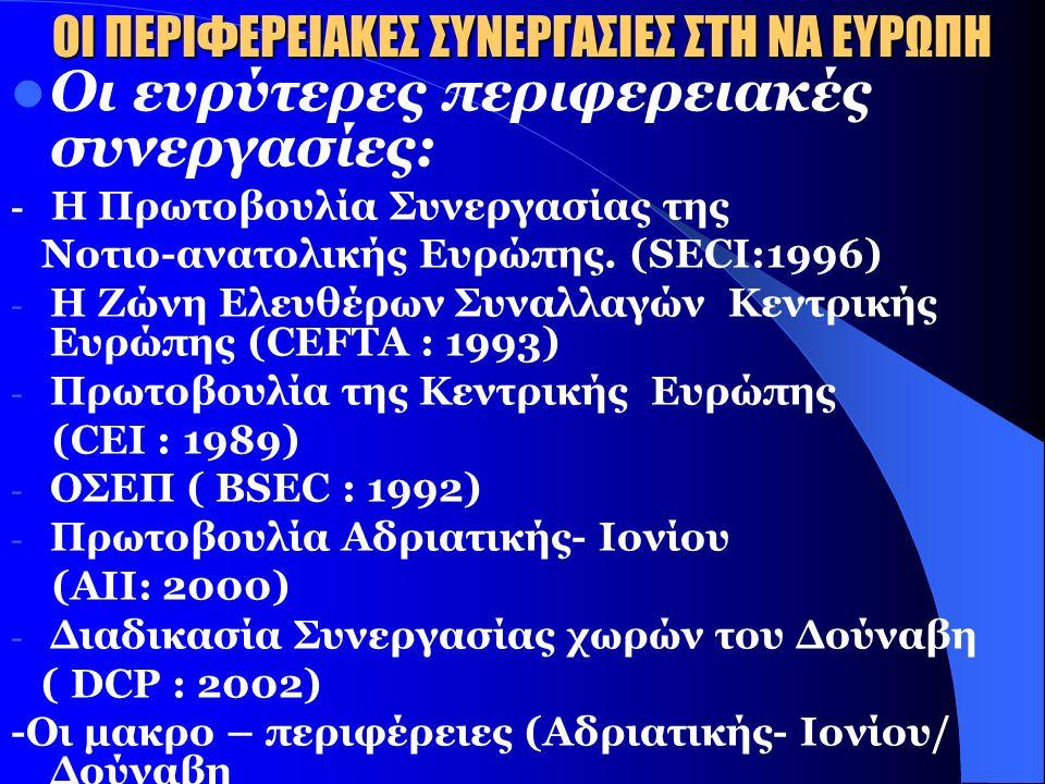 ΟΙ ΟΙΚΟΝΟΜΙΚΕΣ ΣΥΝΕΡΓΑΣΙΕΣ ΣΤΗ ΝΑ ΕΥΡΩΠΗ Οι τριμερείς : - Ελλάδα- Βουλγαρία- Τουρκία (1995), -Τουρκία- Βουλγαρία- Ρουμανία.