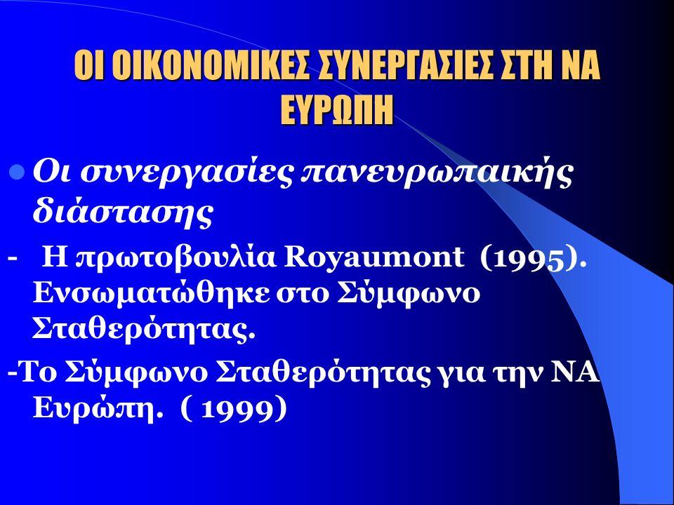 ΟΙ ΠΕΡΙΦΕΡΕΙΑΚΕΣ ΣΥΝΕΡΓΑΣΙΕΣ ΣΤΗ ΝΑ ΕΥΡΩΠΗ Οι ευρύτερες περιφερειακές συνεργασίες: - Η Πρωτοβουλία Συνεργασίας της Νοτιο-ανατολικής Ευρώπης.