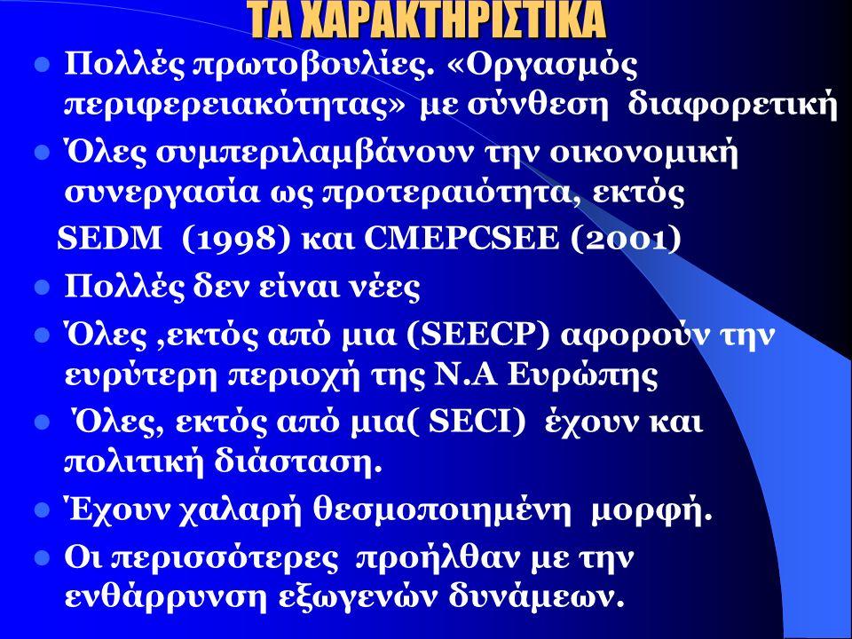 ΟΙ ΟΙΚΟΝΟΜΙΚΕΣ ΣΥΝΕΡΓΑΣΙΕΣ ΣΤΗ ΝΑ ΕΥΡΩΠΗ Οι συνεργασίες πανευρωπαικής διάστασης - Η πρωτοβουλία Royaumont (1995).