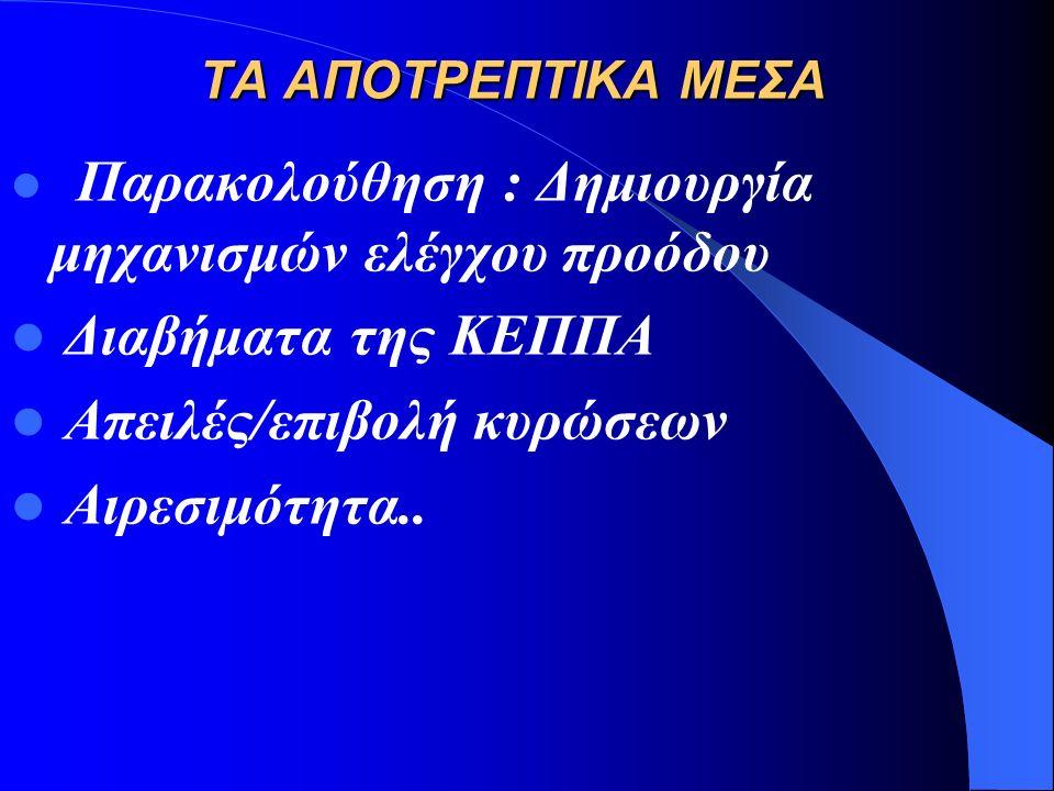 ΤΑ ΘΕΤΙΚΑ ΜΕΣΑ Η προοπτική της ένταξης Η προώθηση της διαδικασίας Σύνδεσης και Σταθερότητας Η υπογραφή Συμφωνιών Σύνδεσης (SAA) Η χρηματοδοτική και τεχνική βοήθεια (CARDS) H δημιουργία δημοκρατικής κοινωνίας (Σολανίες)και η ανάπτυξη χρηστής διακυβέρνησης Η ανάληψη της ευθύνης προτεκτοράτων Η προσφορά καλών υπηρεσιών για την εκτόνωση των εθνοτικών συγκρούσεων και των διακρατικών ανταγωνισμών Η υποβοήθηση της διαδικασίας εξευρωπαϊσμού