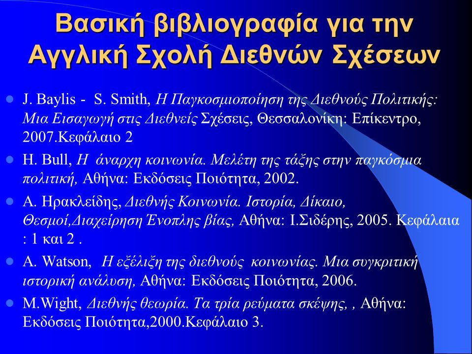 Βασική βιβλιογραφία για την Αγγλική Σχολή Διεθνών Σχέσεων J.