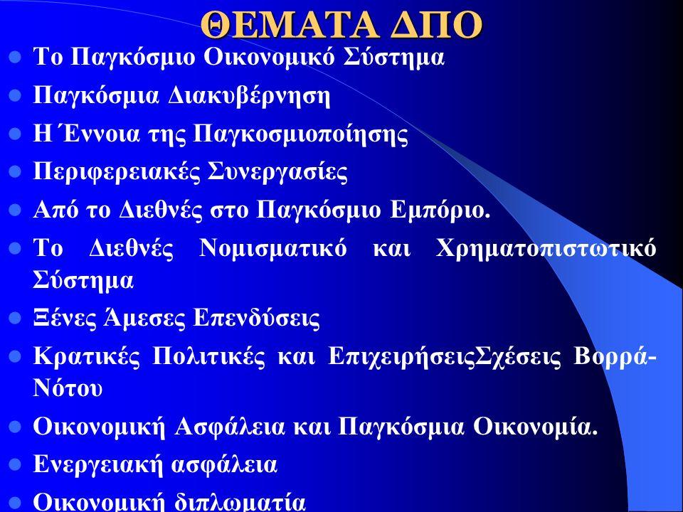 Η ΕΝΝΟΙΑ ΤΗΣ ΔΠΟ Σχέσεις μεταξύ πολιτικής και οικονομίας (στρατιωτική ικανότητα με τεχνολογική υπεροχή- Εξωτερική πολιτική- αύξηση ΑΕΠ) Σχέσεις μεταξύ του εθνικού και διεθνούς επιπέδου ( κυριαρχία - συμμετοχή σε περιφερειακούς οργανισμούς) Σχέσεις κράτους- αγοράς ( οικονομική διπλωματία- προστασία και υποστήριξη επενδύσεων στο εξωτερικό)