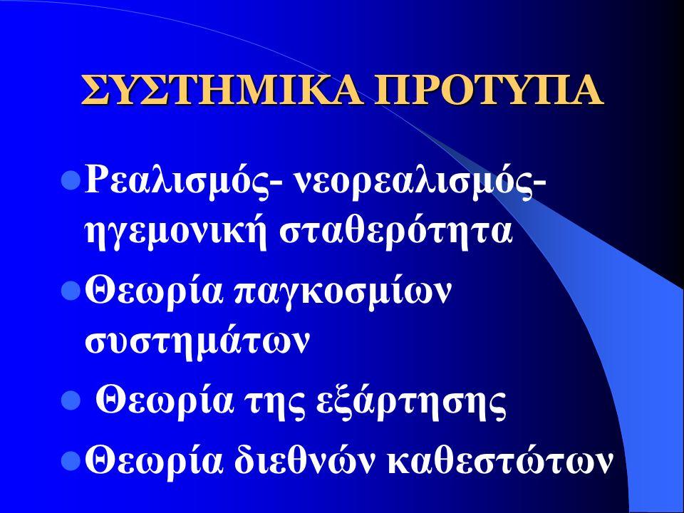 ΘΕΩΡΗΤΙΚΑ ΠΡΟΤΥΠΑ Συστημικά πρότυπα Πρότυπα με επίκεντρο το κράτος Πρότυπα με επίκεντρα την κοινωνία