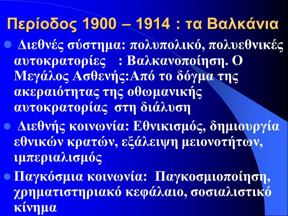 ΤΑ ΜΕΡΗ Η στρατηγική σημασία της ΝΑ κατά το πρόσφατο παρελθόν και σήμερα Λόγοι ενδυνάμωσης της σημασίας της ΝΑ Ευρώπης εξ αιτίας της ενέργειας Διλήμματα της ελληνικής εξωτερικής πολιτικής