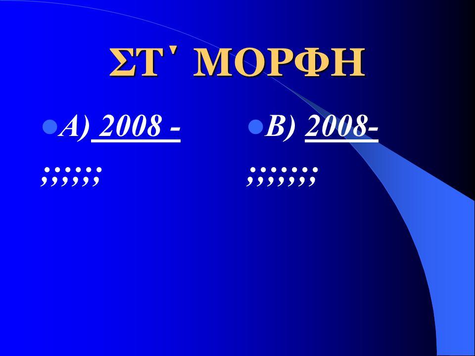 Ε΄ ΜΟΡΦΗ Α)1989 - 2008 =μονοπολικό Β) 1990- 2008 παγκοσμιοποί ηση/ απορρύθμιση