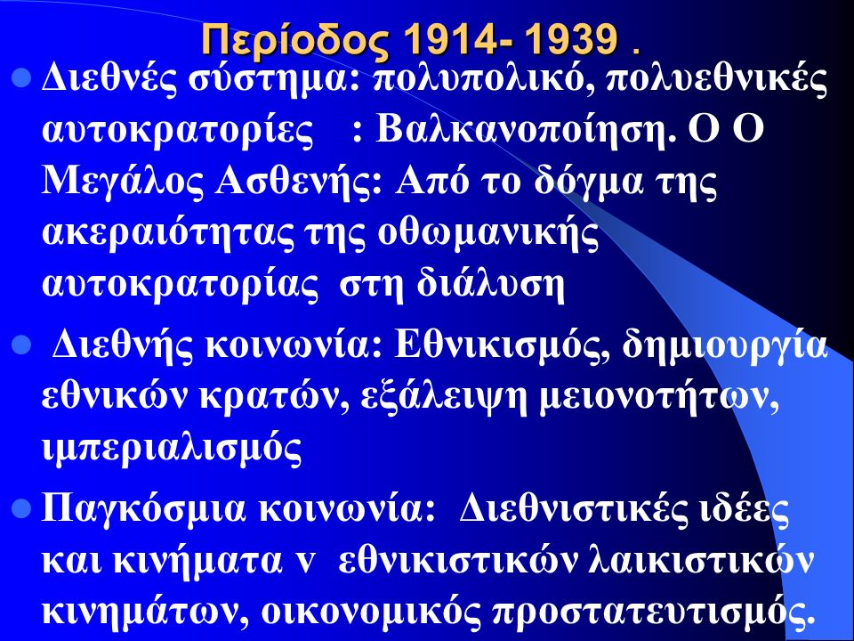 Περίοδος 1900 – 1914 : τα Βαλκάνια Διεθνές σύστημα: πολυπολικό, πολυεθνικές αυτοκρατορίες: Βαλκανοποίηση.