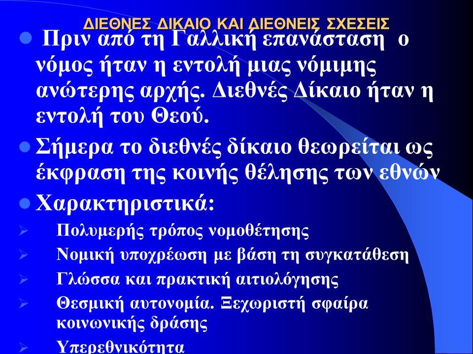 ΣΥΜΠΕΡΑΣΜΑΤΑ Η ΝΑ Ευρώπη τείνει να μεταβληθεί σε διαμετακομιστικό κέντρο μετ ά φοράς ενεργειακών πόρων Η στρατηγική της σημασία μεταβάλλεται Συνδέεται με την Ανατολή και τους ενεργειακούς πόρους της Κασπίας Δημιουργεί διλήμματα αλλά και προοπτικές στην ελληνική εξωτερική πολιτική.