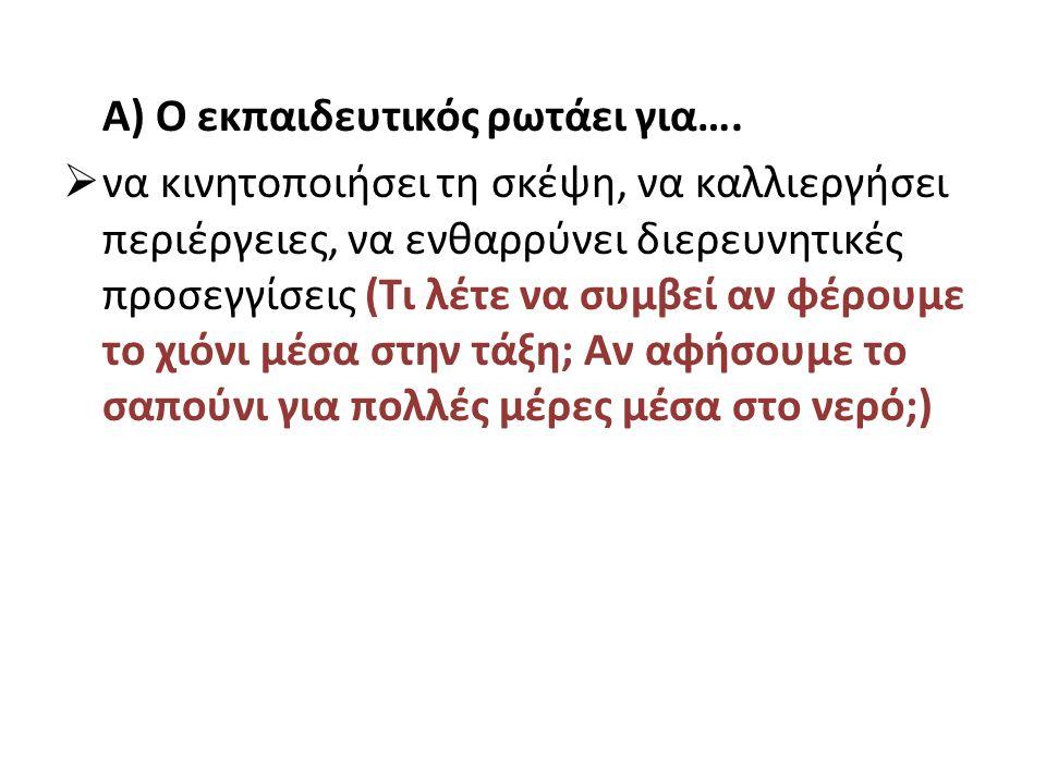 Α) Ο εκπαιδευτικός ρωτάει για….
