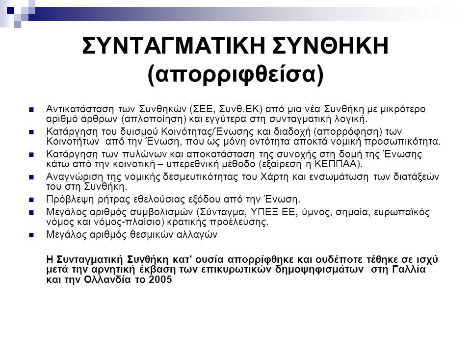 ΣΥΝΤΑΓΜΑΤΙΚΗ ΣΥΝΘΗΚΗ (απορριφθείσα) Αντικατάσταση των Συνθηκών (ΣΕΕ, Συνθ.ΕΚ) από μια νέα Συνθήκη με μικρότερο αριθμό άρθρων (απλοποίηση) και εγγύτερα