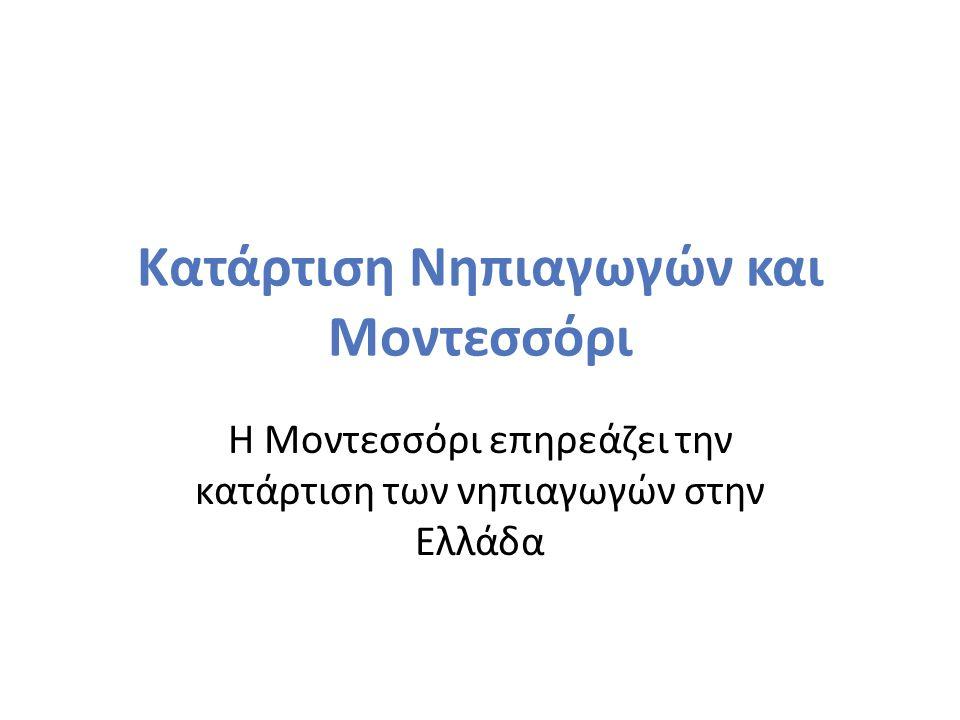 Κατάρτιση Νηπιαγωγών και Μοντεσσόρι Η Μοντεσσόρι επηρεάζει την κατάρτιση των νηπιαγωγών στην Ελλάδα