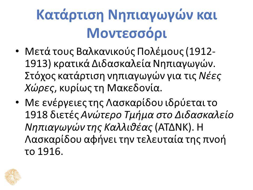 Κατάρτιση Νηπιαγωγών και Μοντεσσόρι Μετά τους Βαλκανικούς Πολέμους (1912- 1913) κρατικά Διδασκαλεία Νηπιαγωγών.