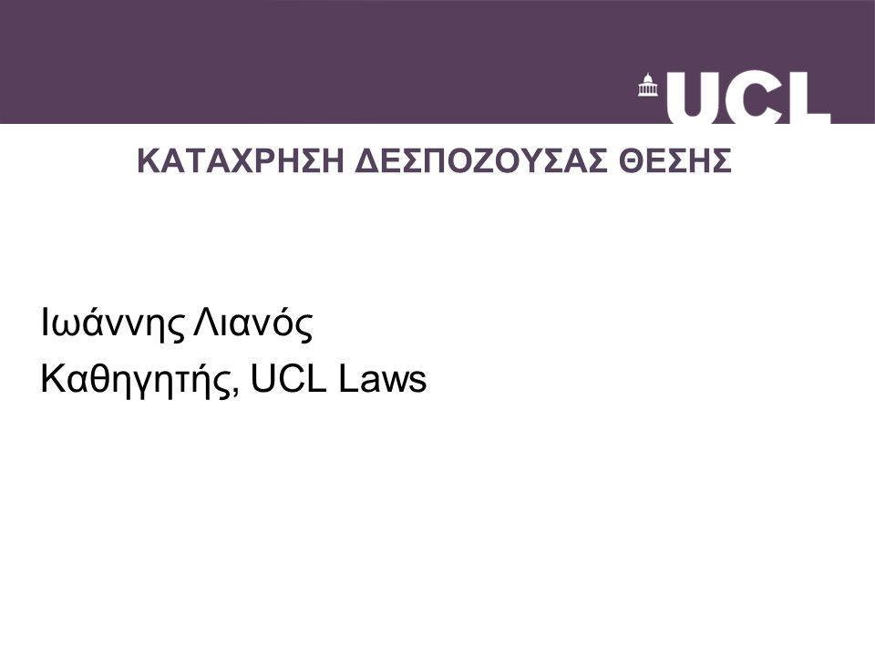 ΚΑΤΑΧΡΗΣΗ ΔΕΣΠΟΖΟΥΣΑΣ ΘΕΣΗΣ Ιωάννης Λιανός Καθηγητής, UCL Laws