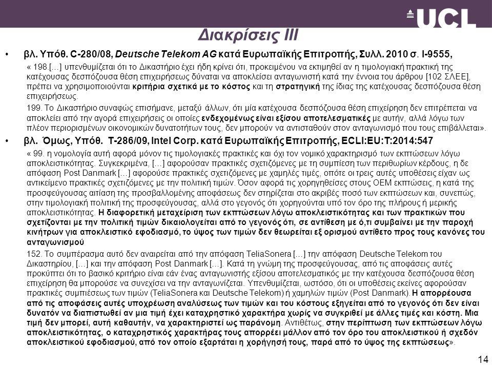 14 Διακρίσεις III βλ. Yπόθ. C-280/08, Deutsche Telekom AG κατά Ευρωπαϊκής Επιτροπής, Συλλ.