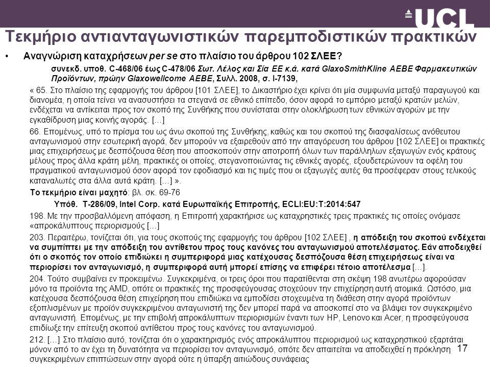 Τεκμήριο αντιανταγωνιστικών παρεμποδιστικών πρακτικών Aναγνώριση καταχρήσεων per se στο πλαίσιο του άρθρου 102 ΣΛΕΕ.