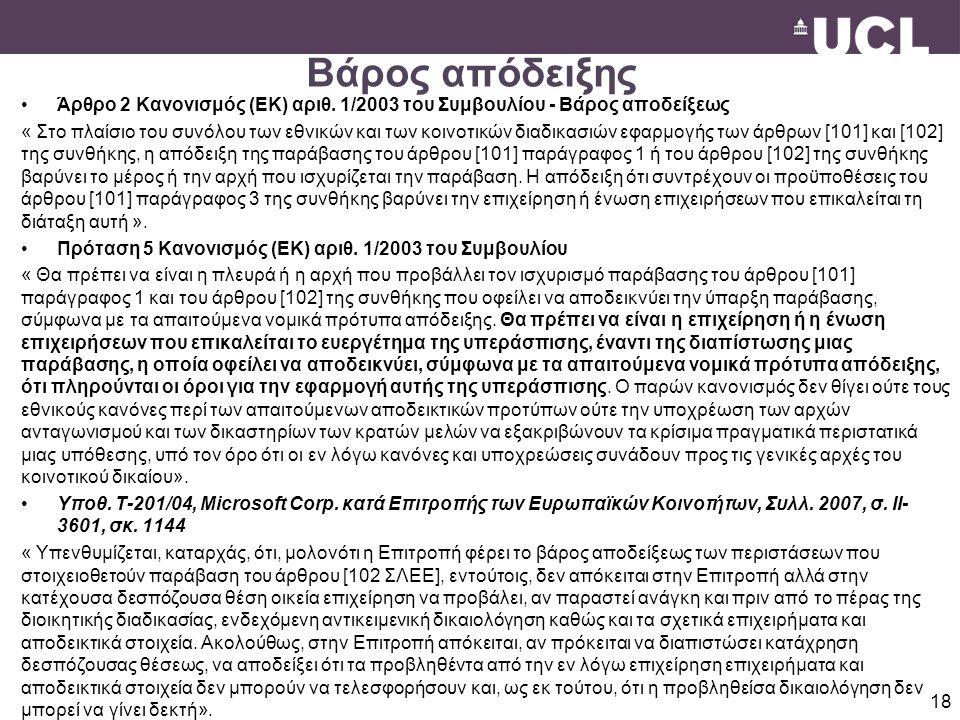 Βάρος απόδειξης Άρθρο 2 Κανονισμός (ΕΚ) αριθ.