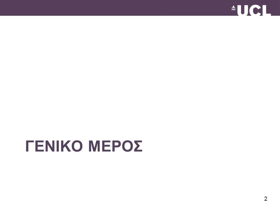 ΓΕΝΙΚΟ ΜΕΡΟΣ 2