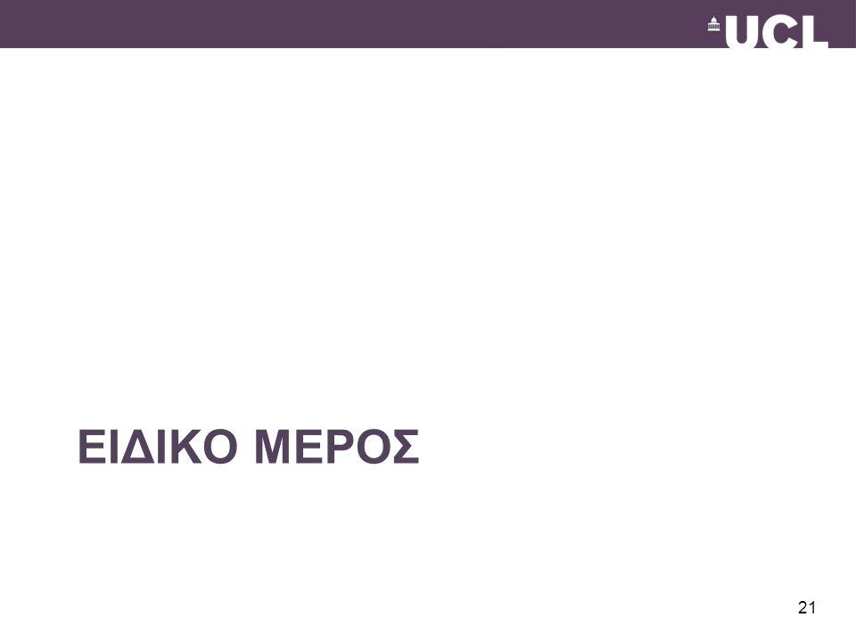 ΕΙΔΙΚΟ ΜΕΡΟΣ 21