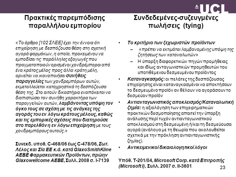 Πρακτικές παρεμπόδισης παραλλήλου εμπορίου «Το άρθρο [102 ΣΛΕΕ] έχει την έννοια ότι επιχείρηση με δεσπόζουσα θέση στη σχετική αγορά φαρμάκων, η οποία, προκειμένου να εμποδίσει τις παράλληλες εξαγωγές που πραγματοποιούν ορισμένοι χονδρέμποροι από ένα κράτος μέλος προς άλλα κράτη μέλη, αρνείται να ικανοποιήσει συνήθεις παραγγελίες των χονδρεμπόρων αυτών, εκμεταλλεύεται καταχρηστικά τη δεσπόζουσα θέση της.