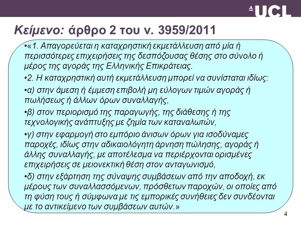 4 Κείμενο: άρθρο 2 του ν. 3959/2011 «1.