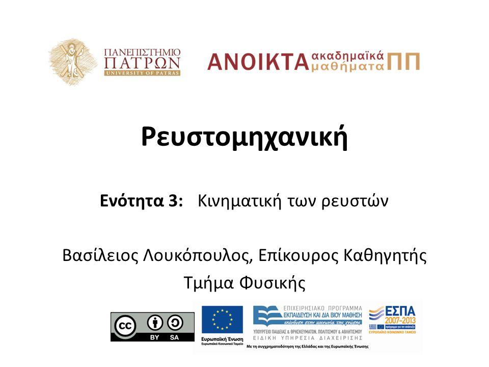 Ρευστομηχανική Ενότητα 3: Κινηματική των ρευστών Βασίλειος Λουκόπουλος, Επίκουρος Καθηγητής Τμήμα Φυσικής