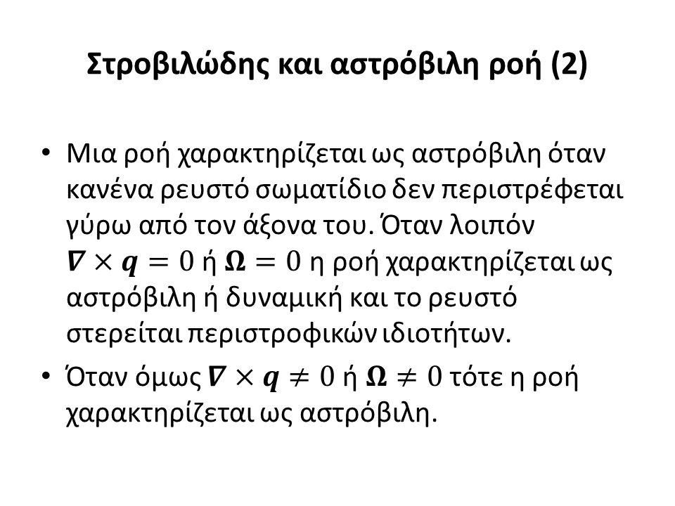 Στροβιλώδης και αστρόβιλη ροή (2)
