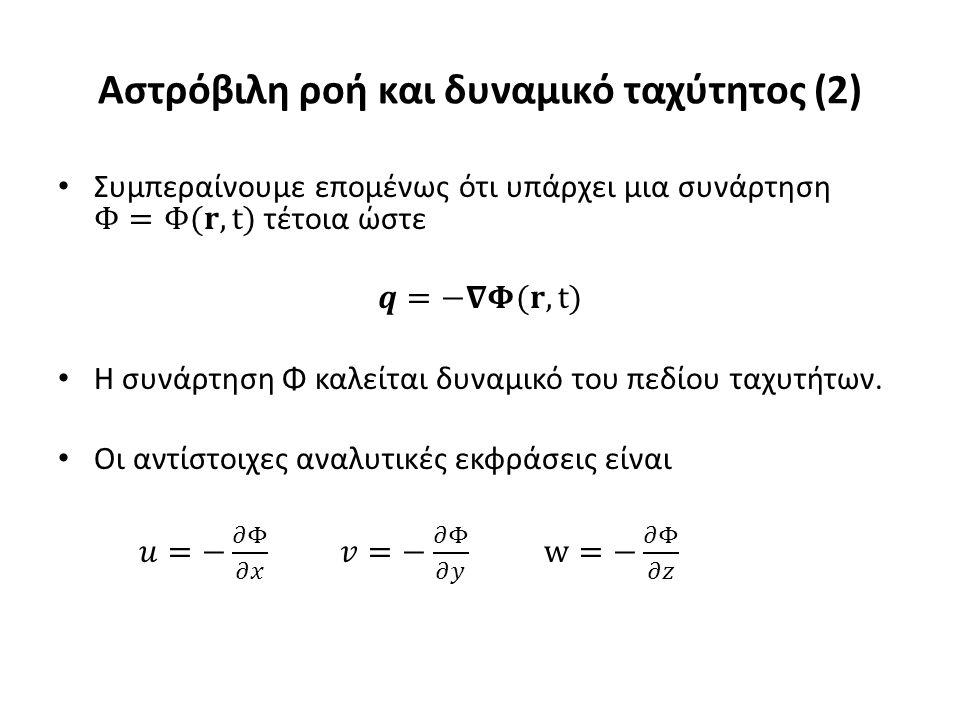 Αστρόβιλη ροή και δυναμικό ταχύτητος (2)
