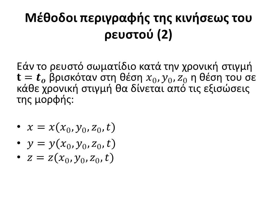 Μέθοδοι περιγραφής της κινήσεως του ρευστού (2)