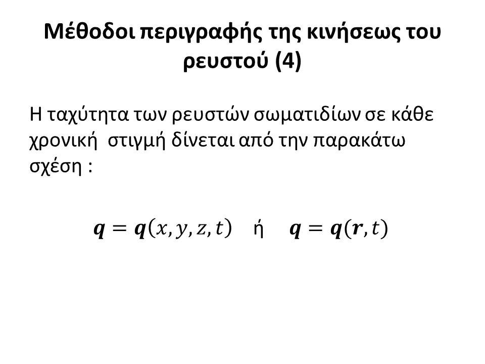 Μέθοδοι περιγραφής της κινήσεως του ρευστού (4)