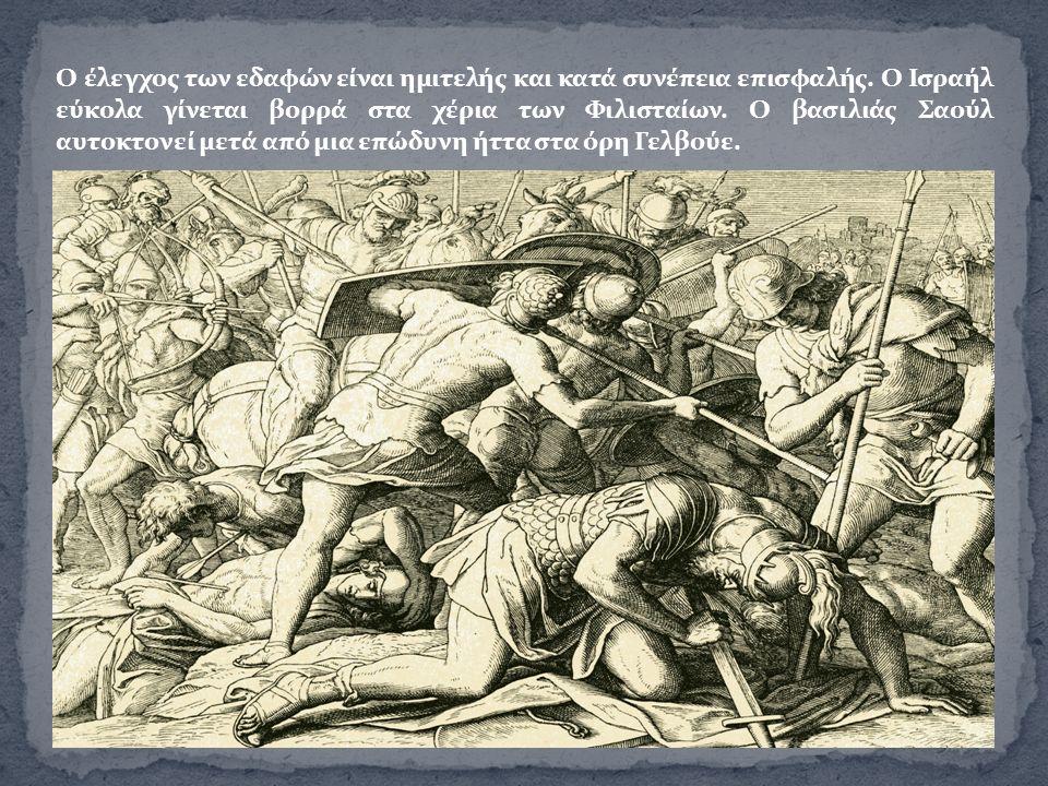 Ο έλεγχος των εδαφών είναι ημιτελής και κατά συνέπεια επισφαλής. Ο Ισραήλ εύκολα γίνεται βορρά στα χέρια των Φιλισταίων. Ο βασιλιάς Σαούλ αυτοκτονεί μ